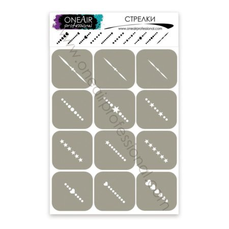 Трафареты для аэрографии на ногтях OneAir Стрелки