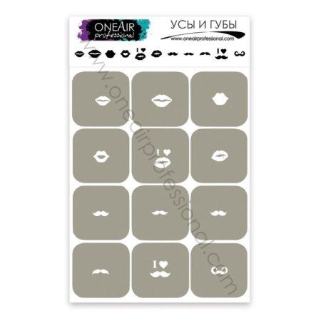 Трафареты для аэрографии на ногтях OneAir Усы и губы
