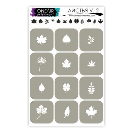 Трафареты для аэрографии на ногтях OneAir Листься v2