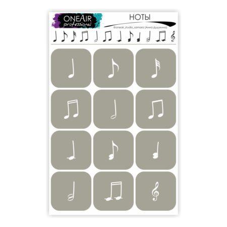 Трафареты для аэрографии на ногтях OneAir Ноты