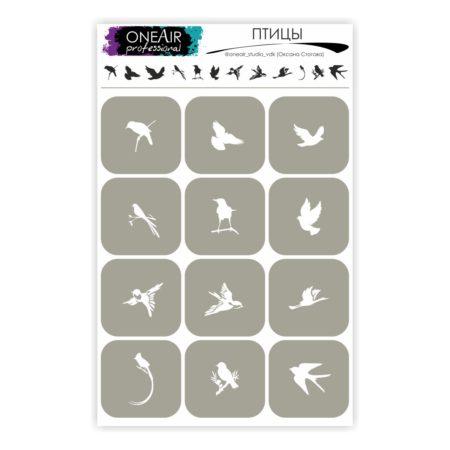 Трафареты для аэрографии на ногтях OneAir Птицы