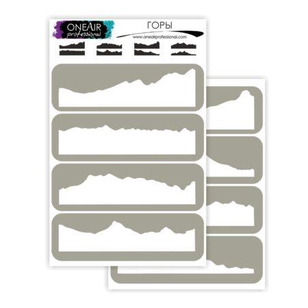 Трафареты для-аэрографии на ногтях OneAir Горы