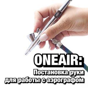 Онлайн курс аэрография на ногтях постановка руки