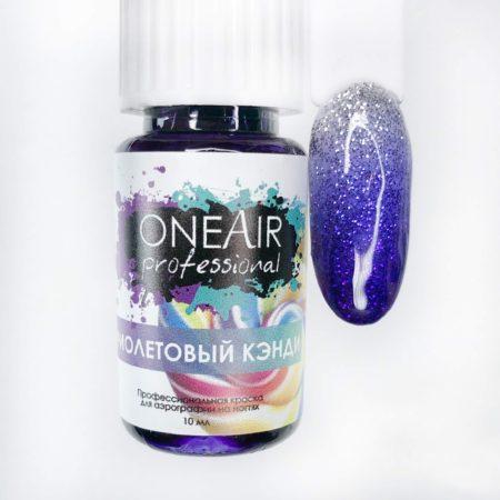 Краска для аэрографии на ногтях OneAir Фиолетовый кэнди