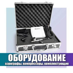 Оборудование для аэрографии на ногтях LegendAir