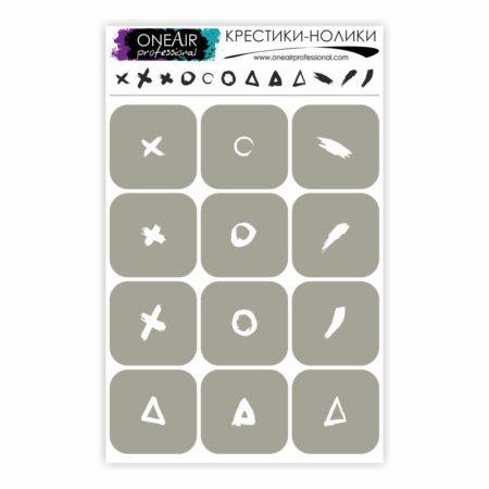 Трафареты для аэрографии на ногтях OneAir Крестики-нолики