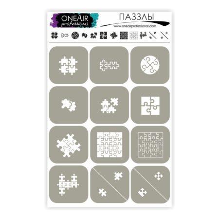 Трафареты для аэрографии на ногтях OneAir Паззлы