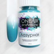Профессиональная краска для аэрографии на ногтях OneAir Лазурная