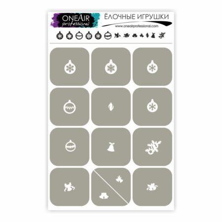 Трафареты для аэрографии на ногтях OneAir Ёлочные игрушки