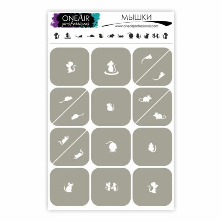 Трафареты для аэрографии на ногтях OneAir Мышки