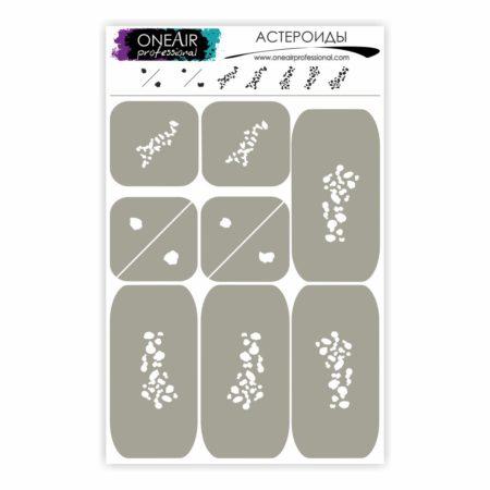 Трафарет для аэрографии на ногтях OneAir Астероиды