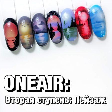 Аэрография на ногтях OneAir, вторая ступень: Пейзаж