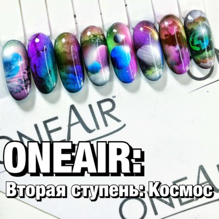 Аэрография на ногтях OneAir, вторая ступень: Космос