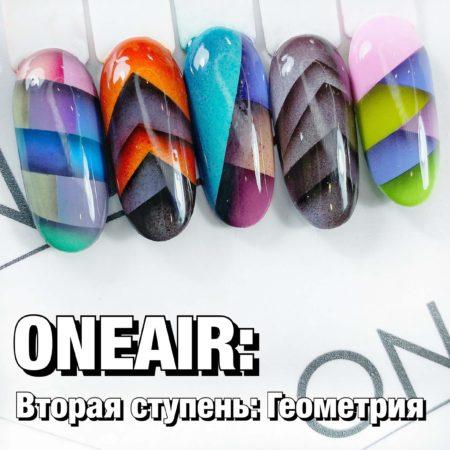 Аэрография на ногтях OneAir, вторая ступень: Геометрия