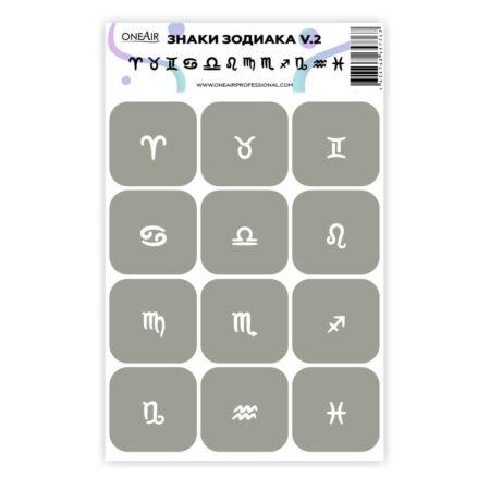 Трафареты для-аэрографии на ногтях OneAir знаки зодиака V.2