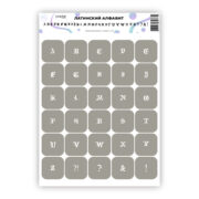 Трафареты для-аэрографии на ногтях OneAir латинский алфавит