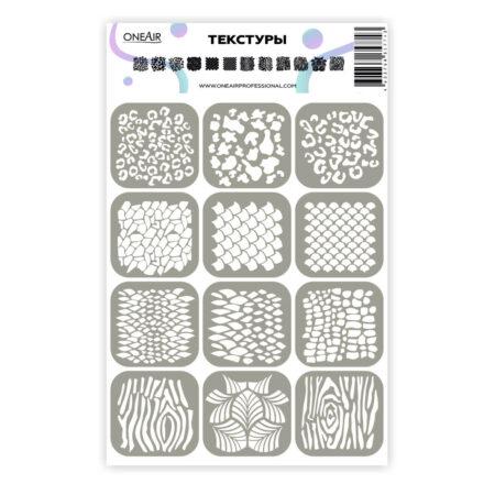Трафареты для аэрографии на ногтях OneAir текстуры