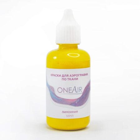 Краска для аэрографии по ткани OneAir лимонная